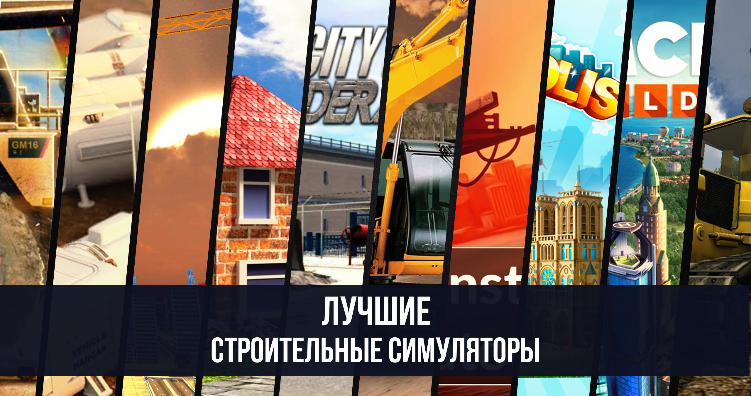 ТОП видеоигр – Лучшиестроительныесимуляторы