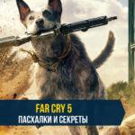 Фар Край 5 - пасхалки и секреты