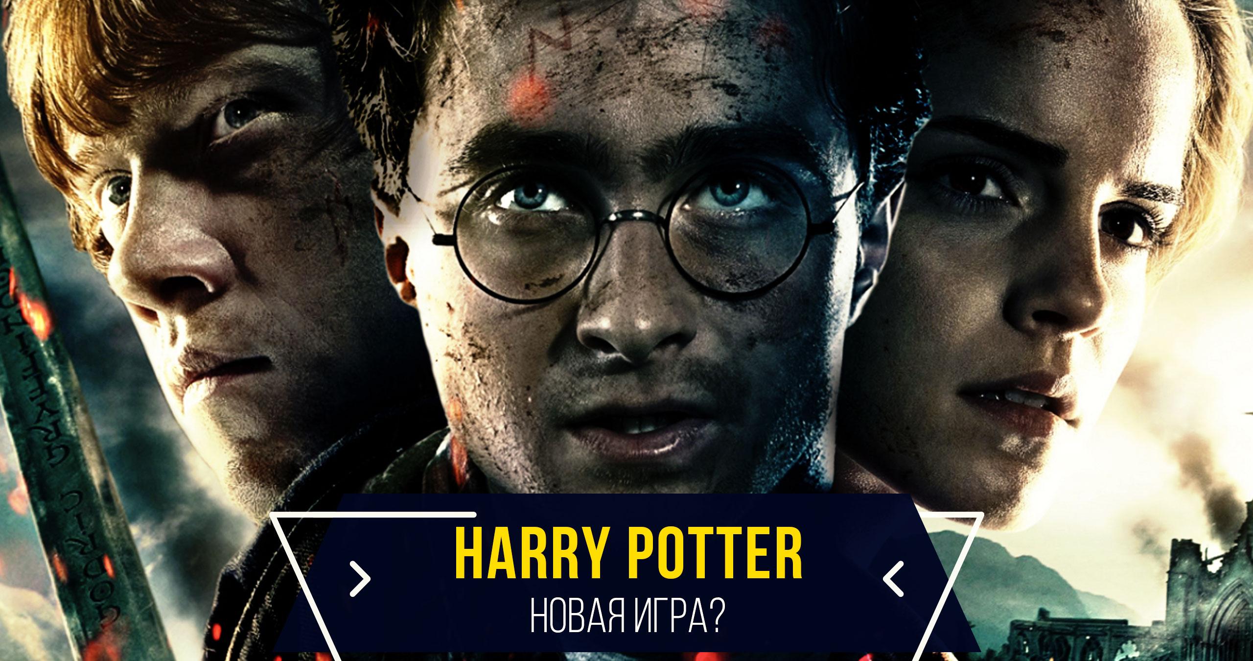 Новая игра о Гарри Поттере