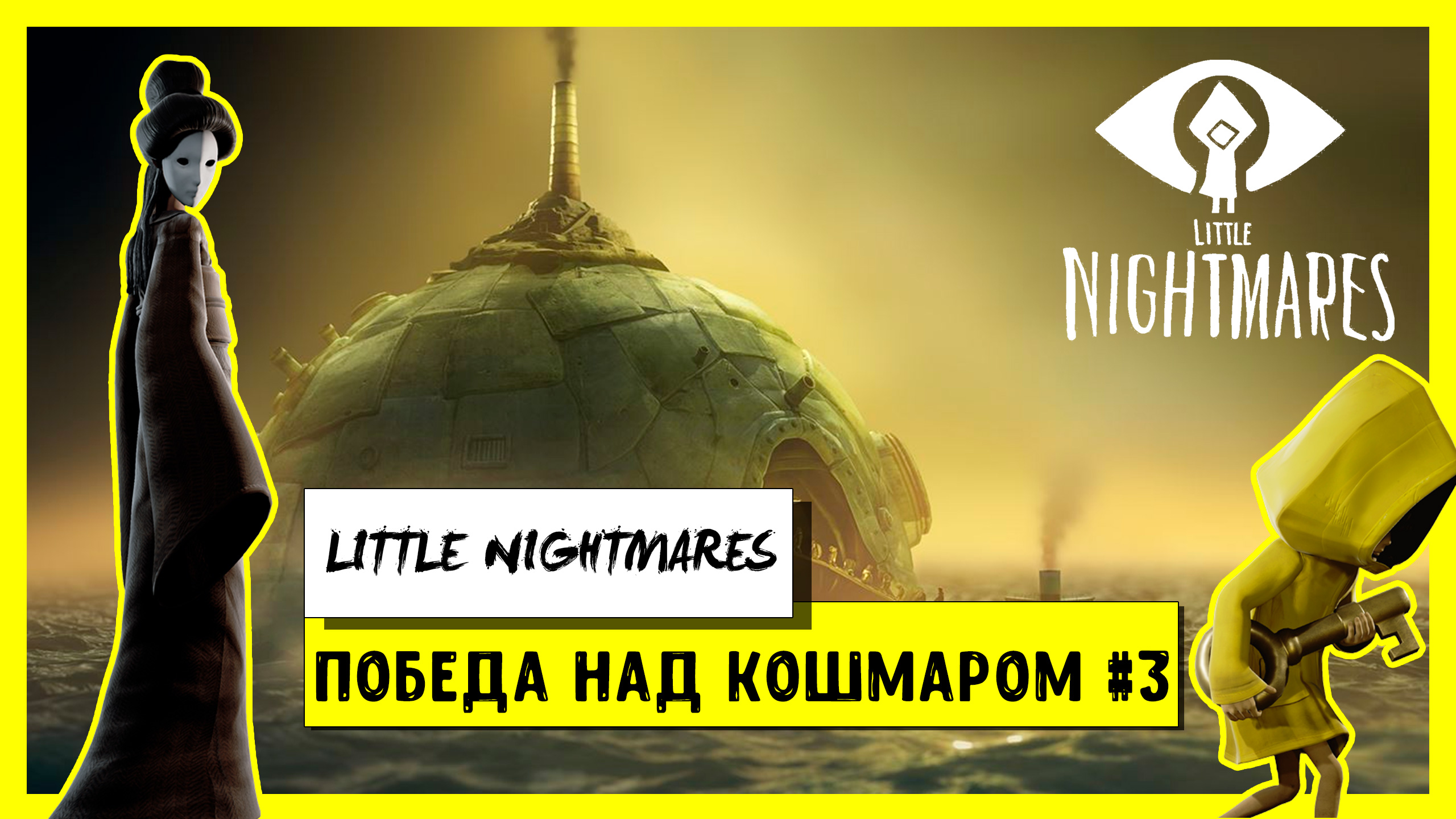 Прохождение LITTLE NIGHTMARES — Победа над главным кошмаром