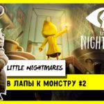 Прохождение Little Nigtmares как не попасть в лапы к монстру