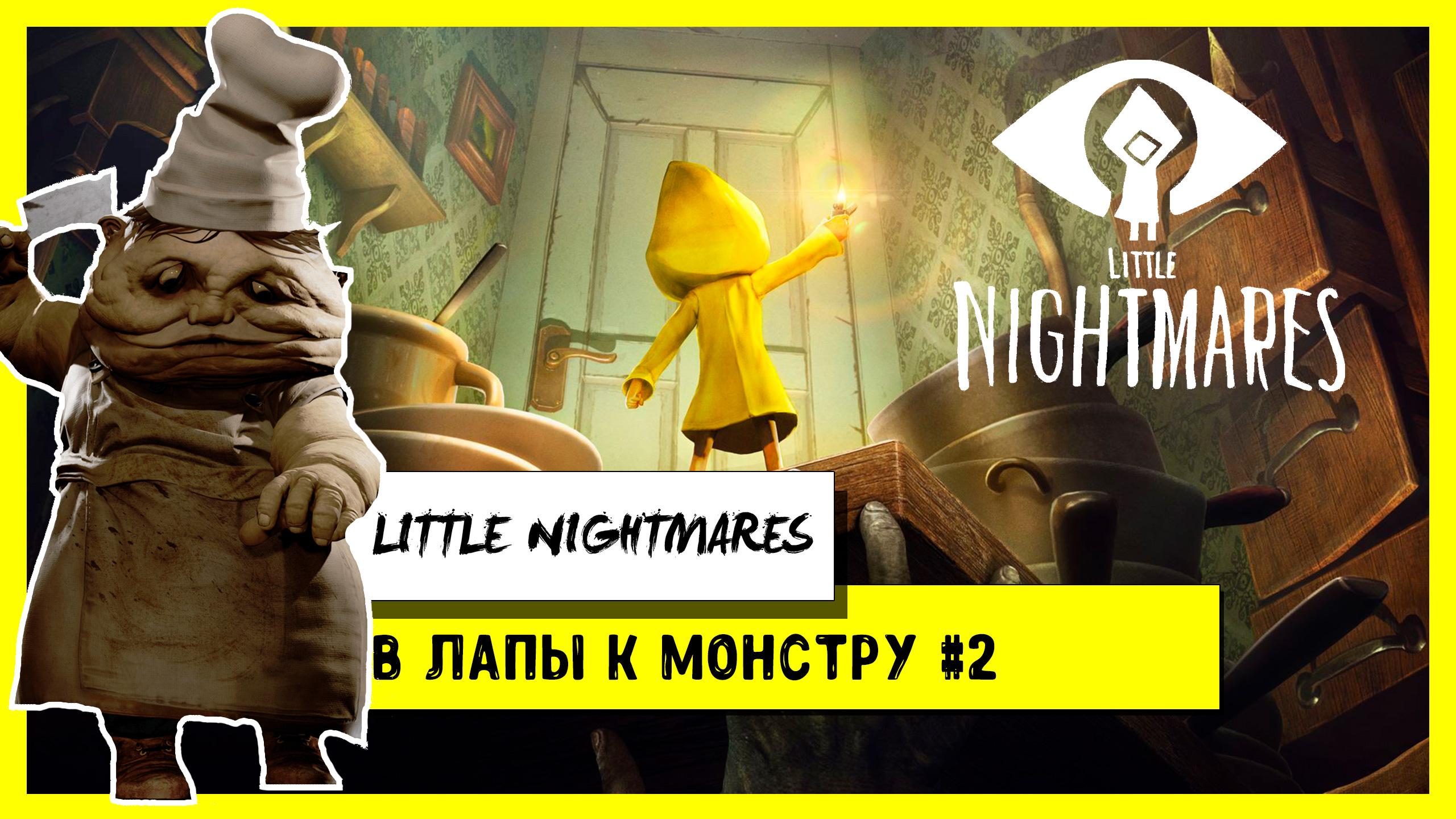 Прохождение LITTLE NIGHTMARES — как не попасть в лапы монстру