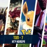 ТОП-7 Ожидаемых игр ноября
