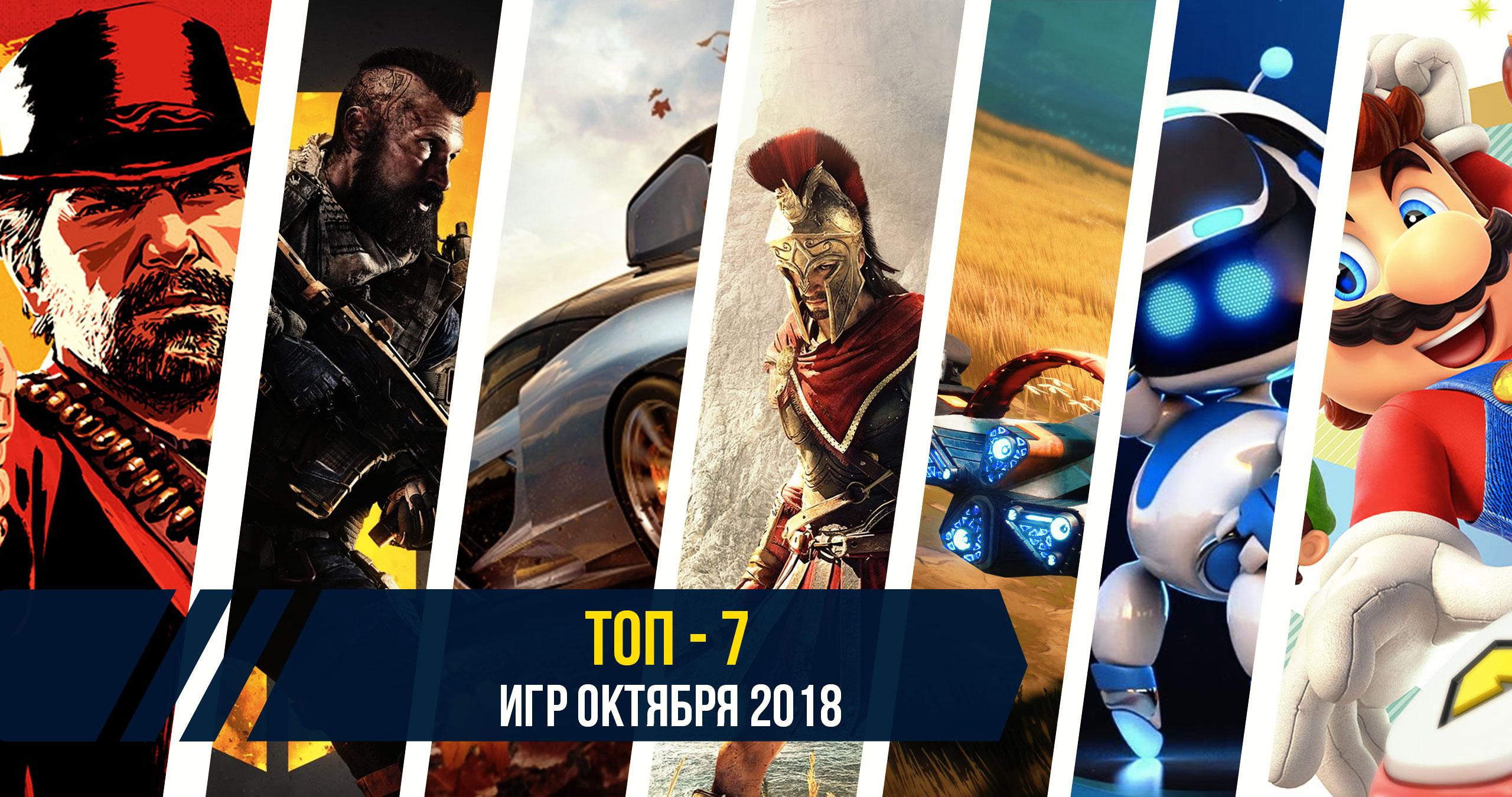 Топ-7 видеоигр, которые выйдут в октябре (2018)