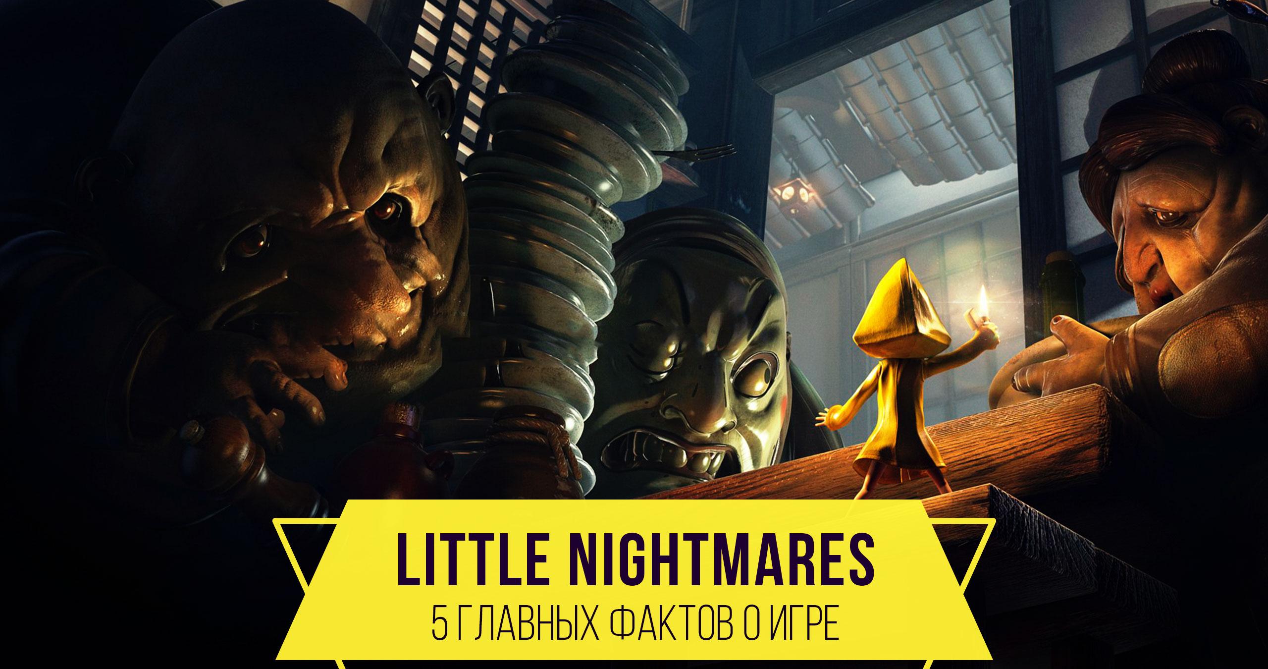 5 главных фактов о игре LITTLE NIGHTMARES