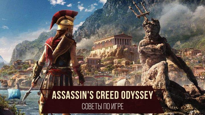 СоветыпоигреAssassin'sCreed Odyssey