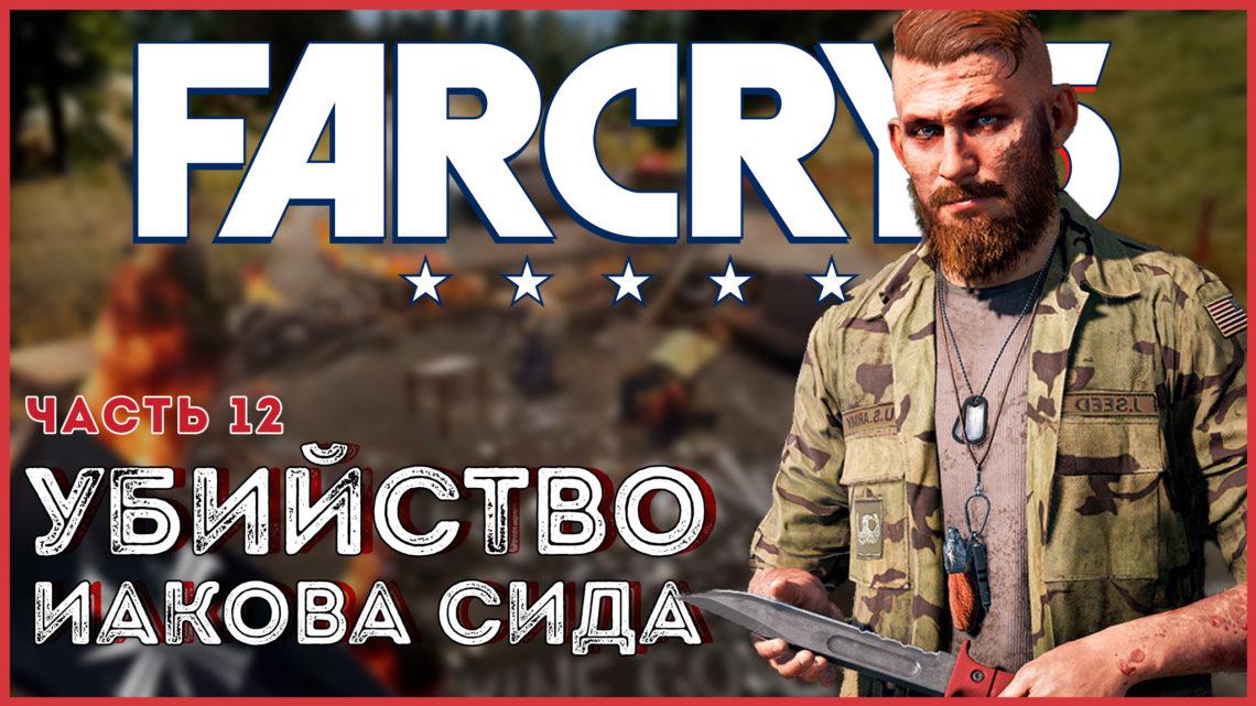 ИЗУЧЕНИЕ ИГРЫ FARCRY 5 – ПРОХОЖДЕНИЕ И СТРИМ #12