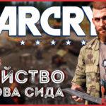 Изучение игры Farcry 5 - убийство Иакова Сида