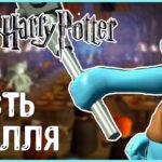 ЛЕГО Гарри Поттер как убить Тролля