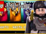 Игры LEGO HARRY POTTER поступление в школу волшебства Хогвардс