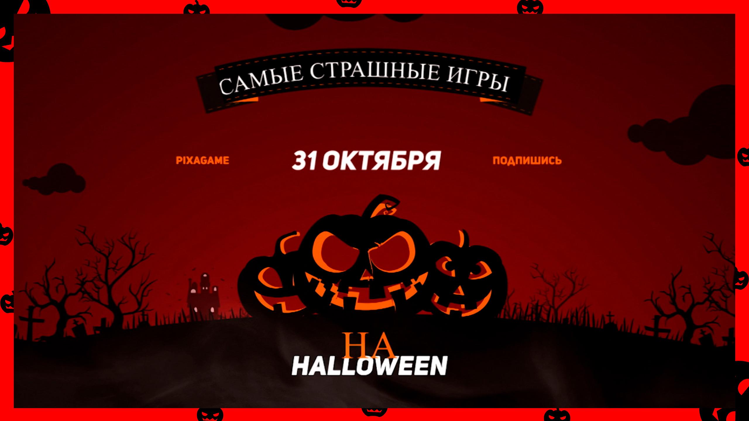 Подборка самых страшных игр на хеллоуин