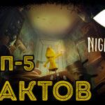 ИНТЕРЕСНЫЕ ФАКТЫ О ИГРЕ LITTLE NIGHTMARES - ТОП 5 ЛУЧШИХ ФАКТОВ