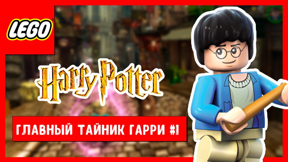 ИГРА LEGO ГАРРИ ПОТТЕР 1-4  – НОВЫЕ ПРИКЛЮЧЕНИЯ #1