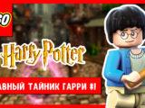 ИГРЫ LEGO ГАРРИ ПОТТЕР 1-4 - НОВЫЕ ПРИКЛЮЧЕНИЯ #1