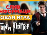 Новая игра о Гарри Поттере дата выхода