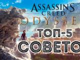Обзор игры Assassins Creed Одессея топ 5 советов