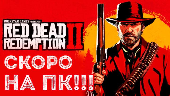 Дата выхода Red Dead Redemption 2 на ПК