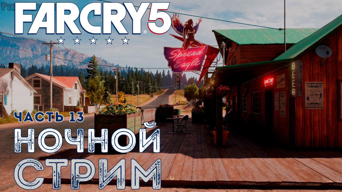 ПРОХОЖДЕНИЕ ИГРЫ FAR CRY 5 — НОЧНОЙ СТРИМ (без мата) #13