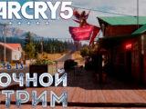 ПРОХОЖДЕНИЕ ИГРЫ FAR CRY 5 - НОЧНОЙ СТРИМ (без мата) #13