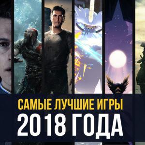 Подборка самых лучших игр 2018 года