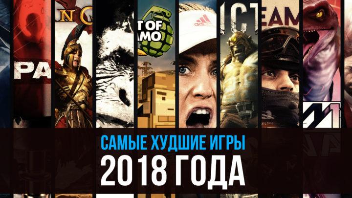 ТОП-10 худших игр 2018 года