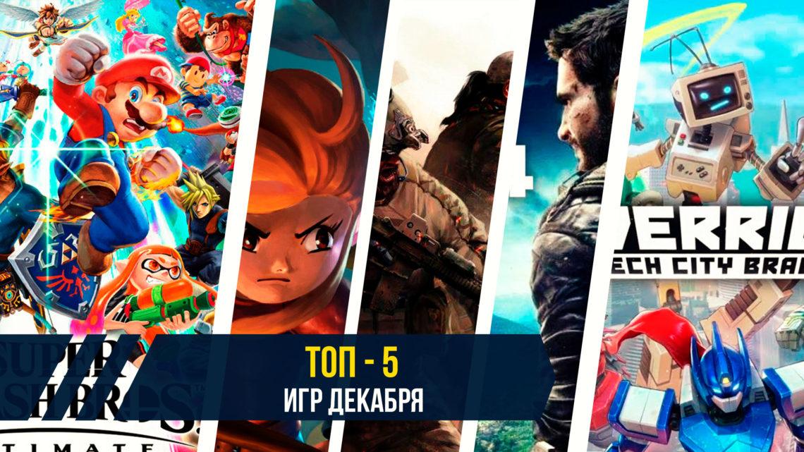 Топ-5 видеоигр, которые выйдут в декабре (2018)