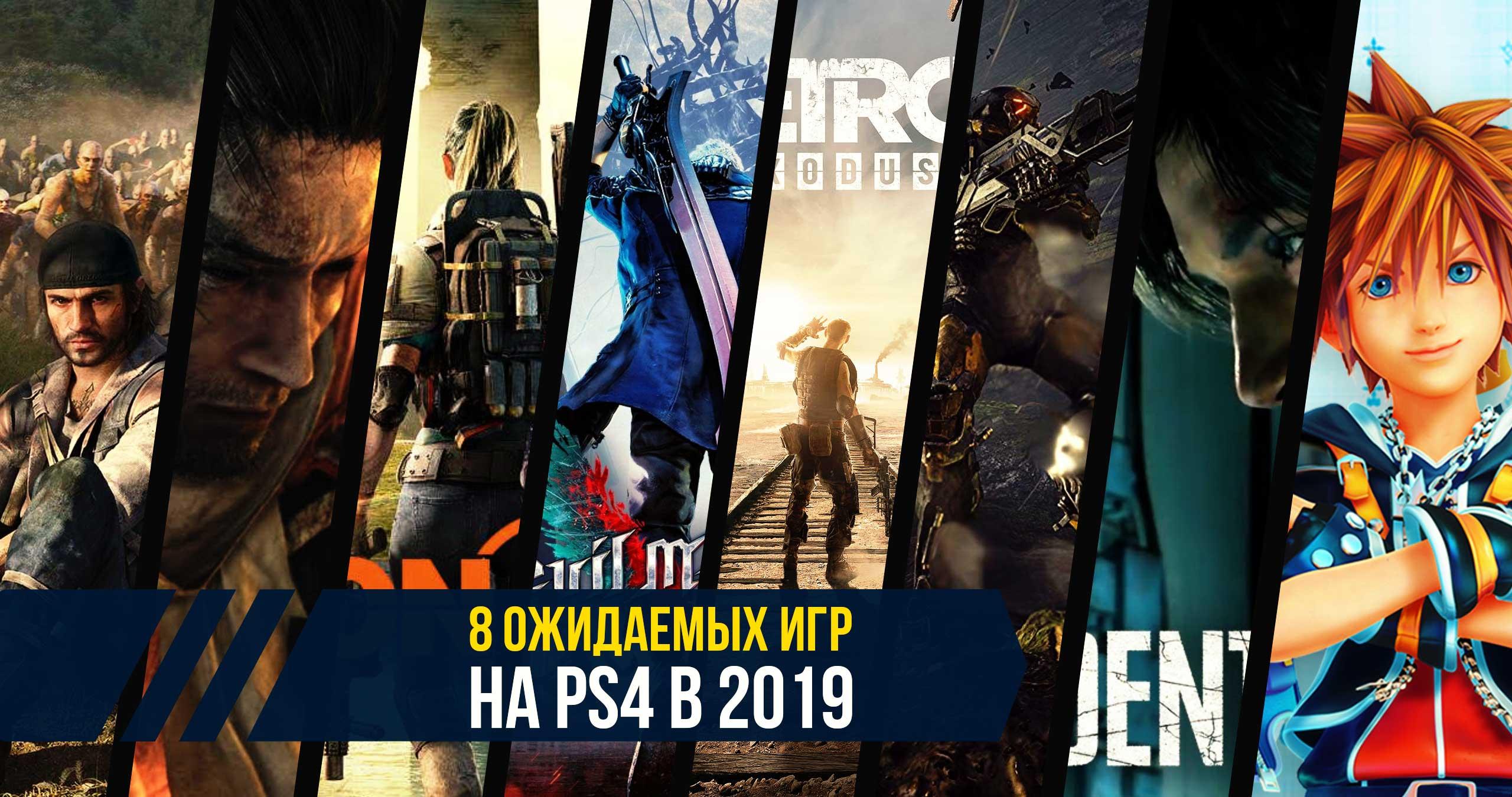 8 самых ожидаемых видеоигр на PS4 в 2019