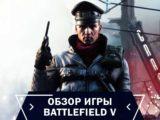 Обзор игры Battlefield 5 — дата выхода, системные требования