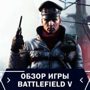 Обзор игры Battlefield 5 - дата выхода, системные требования