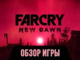 Обзор игры Far Cry New Dawn - дата выхода, трейлер и многое другое