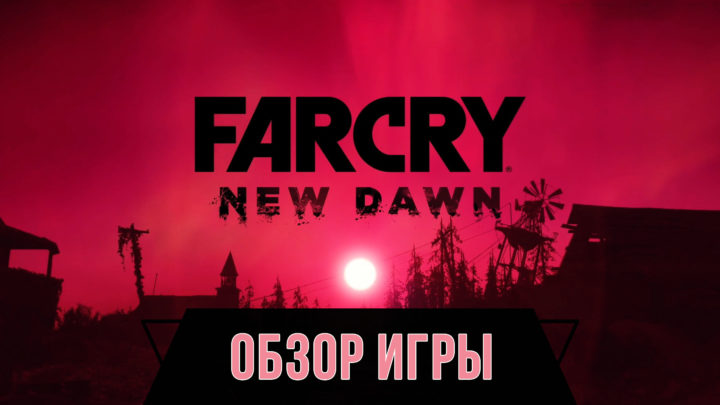 Обзор игры Far Cry New Dawn – дата выхода, трейлер и многое другое