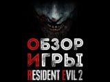 Resident Evil 2 — дата выхода, демо, характеристики ПК, впечатления