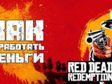 Как быстро заработать деньги в Red Dead Redemption 2