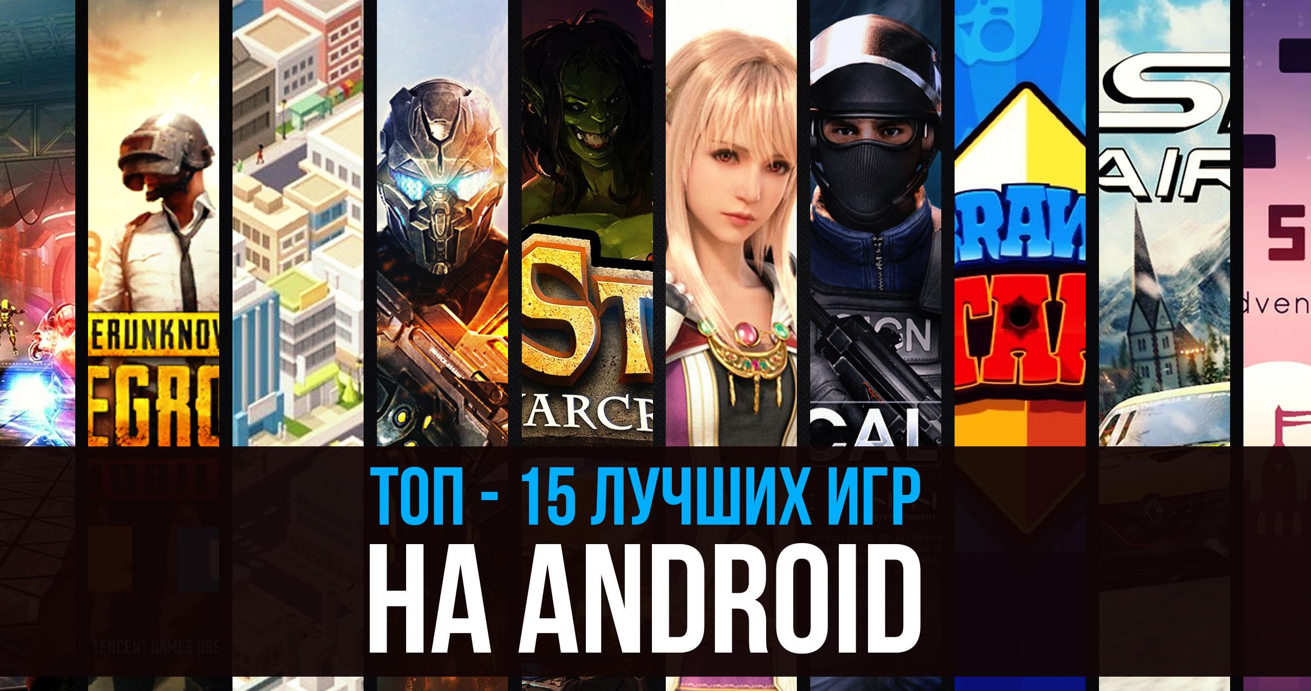 15 лучших бесплатных Android игр 2019 года