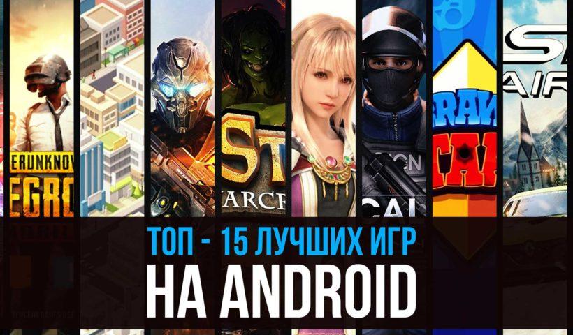 Лучшие бесплатные игры на Android 2019 года - гонки, шутеры, аркады