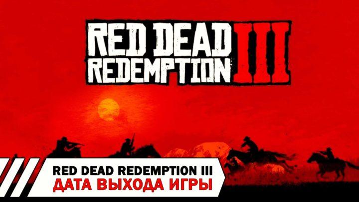 Покажет ли Red Dead Redemption 3 совершенно новый сюжет?