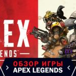 Обзор игры Apex Legends