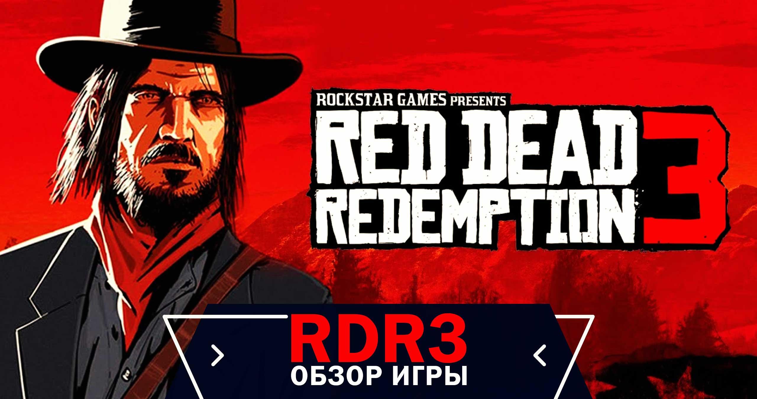 Red Dead Redemption 3 (RDR 3): Все, что вам нужно знать