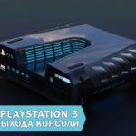 Когда Sony представит PlayStation 5 и сколько это будет стоить?
