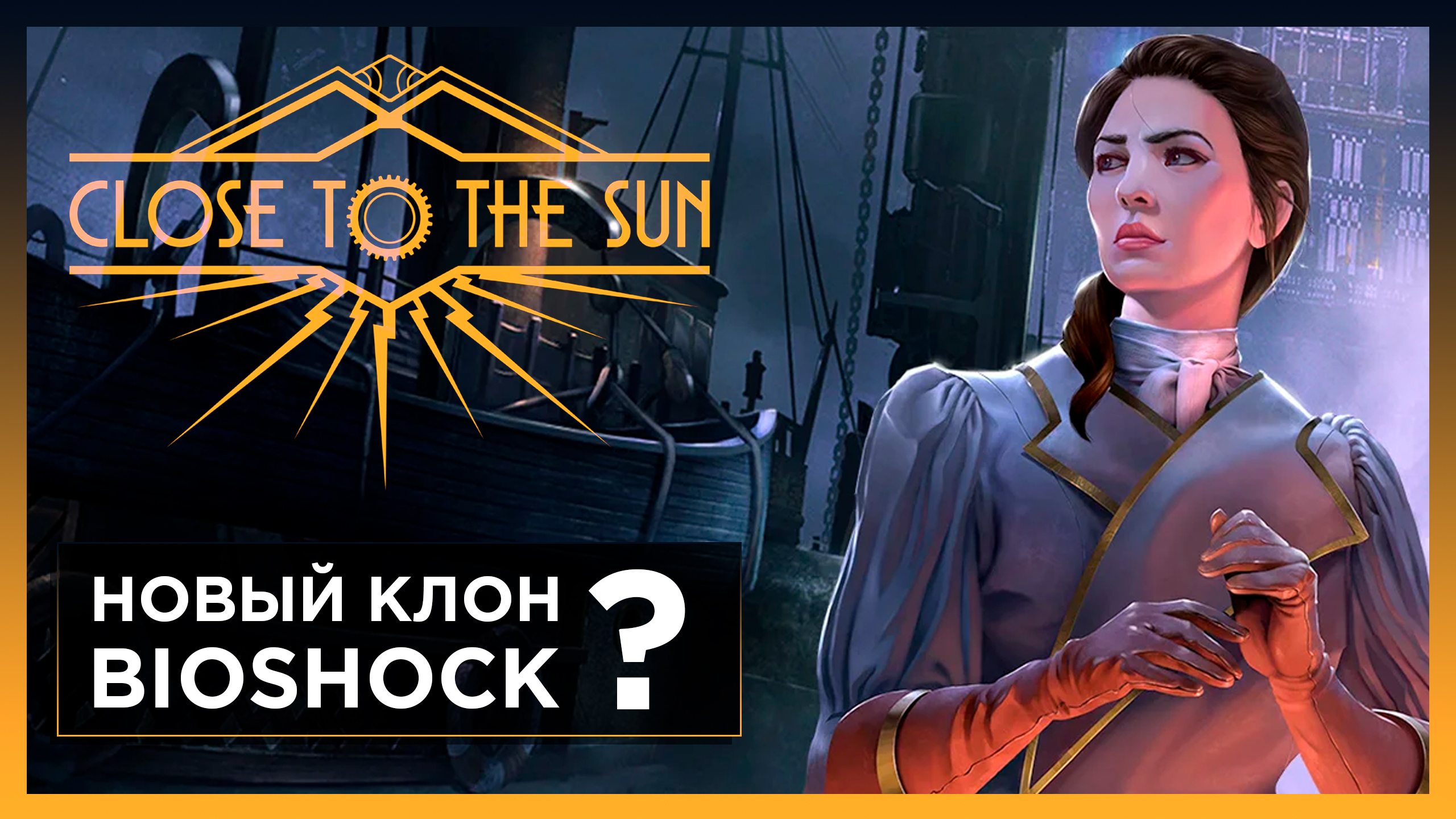 Close to The Sun Review-био-потрясающе близко к Солнцу