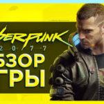 Киберпанк 2077: все, что мы знаем о следующей RPG CD Projekt