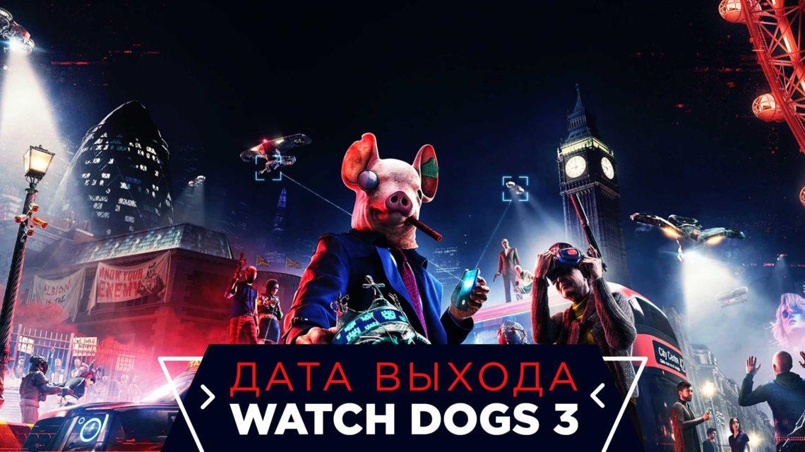 Watch Dogs 3: Дата выпуска, системные требования и что нам стоит ожидать от игры?