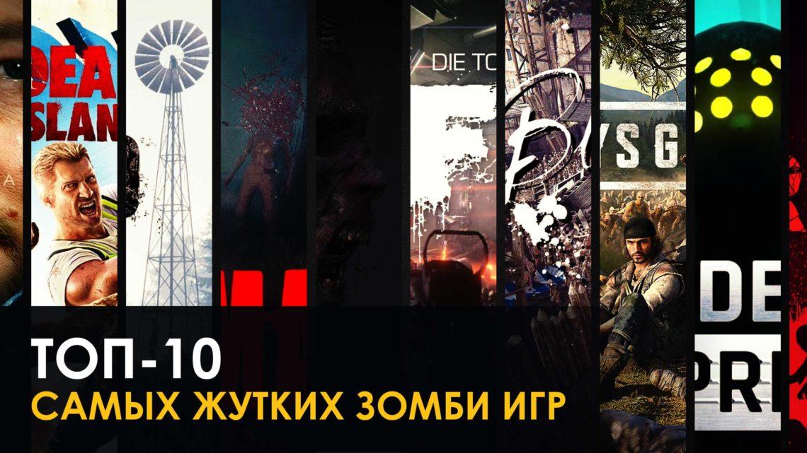 10 ПРЕДСТОЯЩИХ ЗОМБИ-ИГР 2019 ГОДА НА: XBOX ONE, PS4, PC
