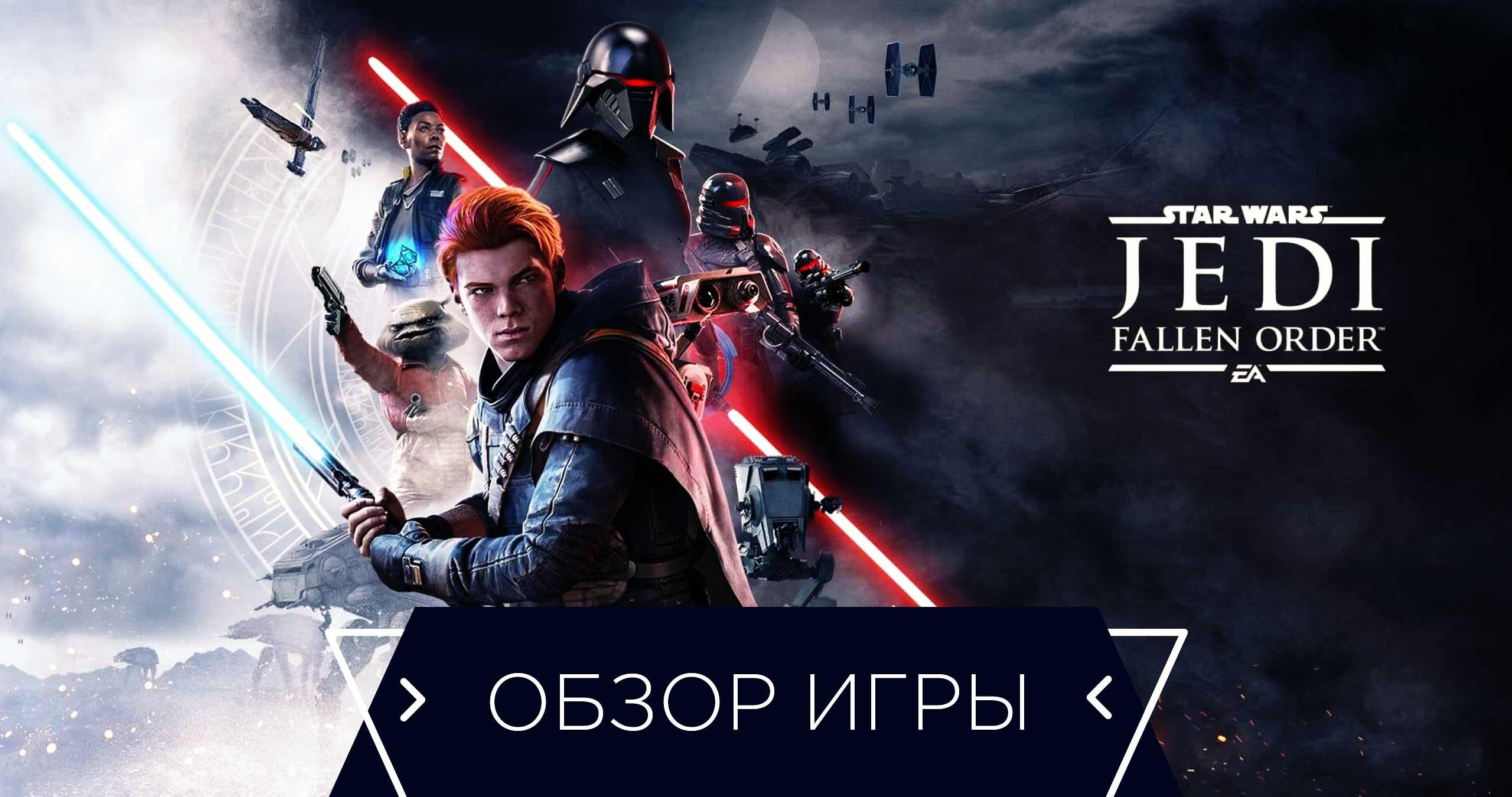 Star Wars Jedi: Fallen Order: геймплей, дата выхода и все, что мы знаем.