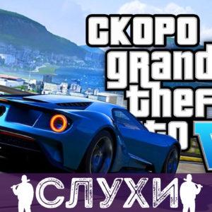 АНОНС ВЫХОДА GTA VI НА ПК И PS4