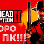 RED DEAD REDEMPTION 3 СКОРО НА ПК!