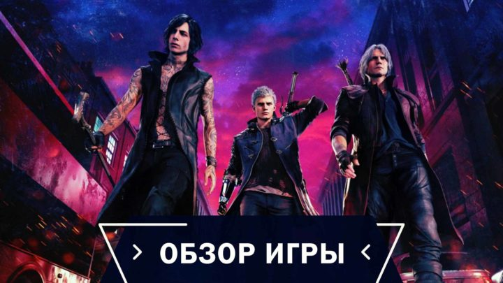 Герои Devil May Cry