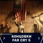 Концовки Far Cry 5 - будет ли жив Джозеф Сид