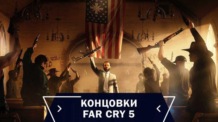 Концовки Far Cry 5 — будет ли жив Джозеф Сид