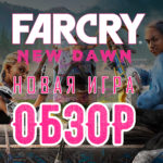 ОБЗОР FAR CRY: NEW DAWN